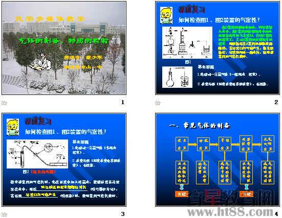 习气体的制备 物质的检验ppt
