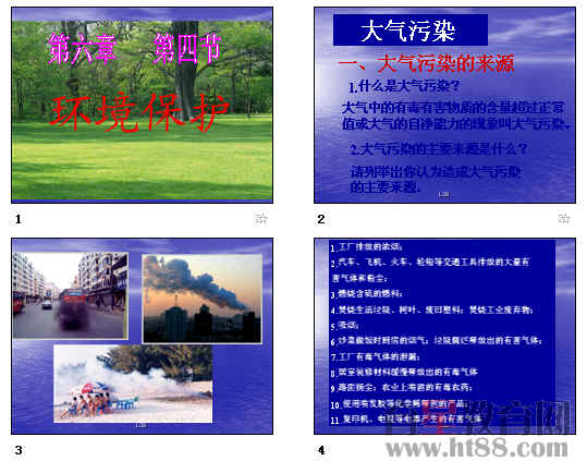 环境保护ppt 人教版