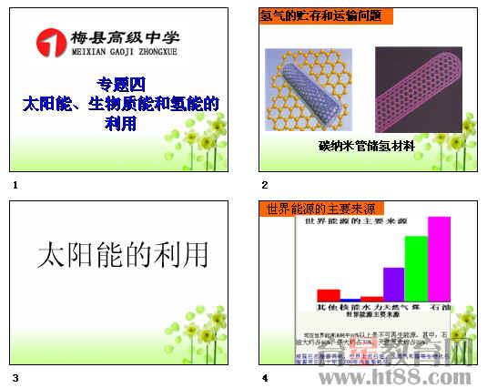 太阳能 生物质能与氢能的利用ppt 苏教版