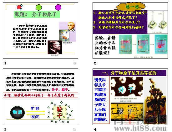 分子和原子ppt7 人教版