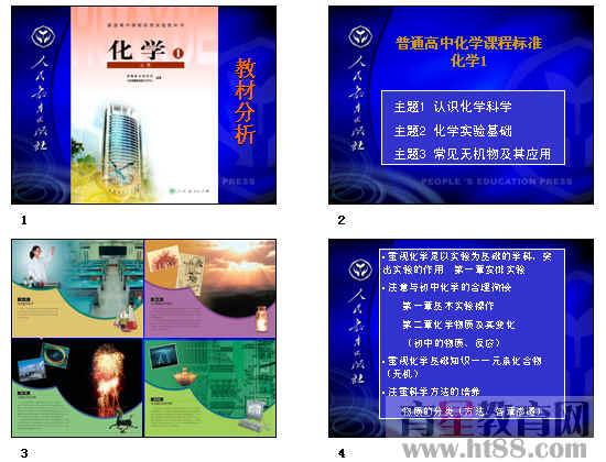 武汉大学分析化学课件