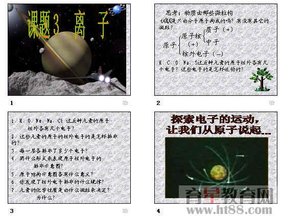 二课件  资源简介:  共25张,详细讲解核外电子的排布,原子结构示意图