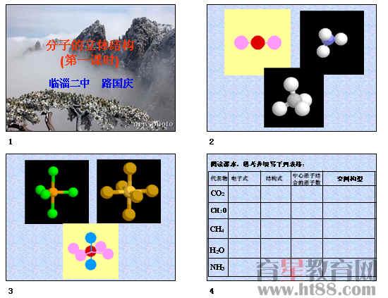 分子的立体结构ppt4 人教课标版