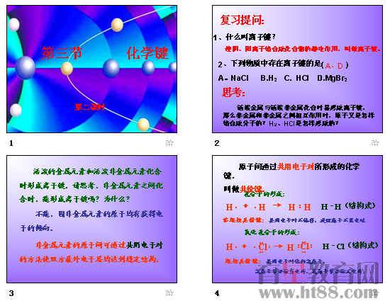 晶体结构与性质ppt1 人教课标版