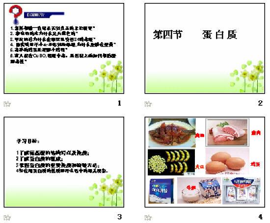 本课件主要讲述了氨基酸的结构特点与性质