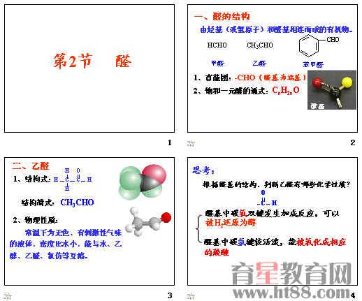 含醛的结构分析,乙醛结构式与物理性质介绍