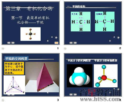 介绍甲烷的结构,甲烷的空间构型