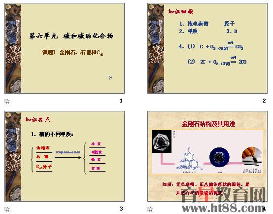 金刚石结构及其用途,石墨结构及其用途