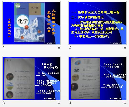 人教版初中化学教材分析上册ppt