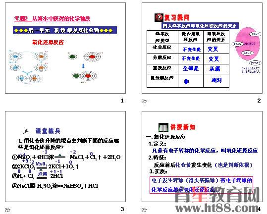 反应还原氧化教学设计(年级+教案+学案+习题+二下册教案语文课件20图片