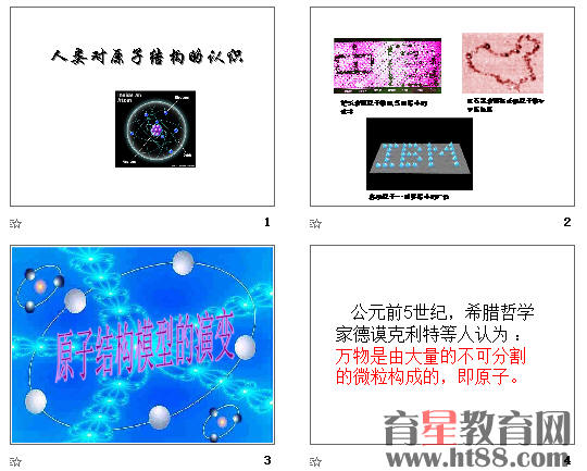 共19张,主要展示了原子结构模型、波粒二象性、电子云、可用于该内容教学展示。   原子结构模型的演变   一、原子结构模型的演变   对于多电子原子,可以近似认为原子核外电子是分层排布的;在化学反应中,原子核不发生变化,但原子的最外层电子会发生变化。   二、原子的构成   1.原子的构成   电量 相对质量 实际体积 占据体积   原子   原子核 质子Z +1 1 小 小   中子N  1 小 小   核外电子e- -1 1/1836 小 相对很大   2.几个概念:   原子质量:即原子的真实质