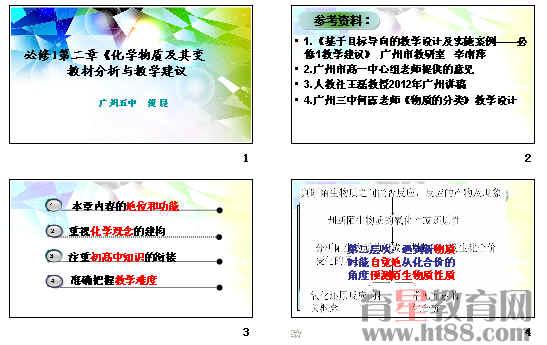 初中语文结构框架图
