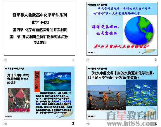 《开发利用金属矿物和海水资源》